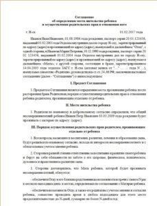 Изображение - Соглашение о детях при расторжении брака образец sogl-o-detyah-1-229x300