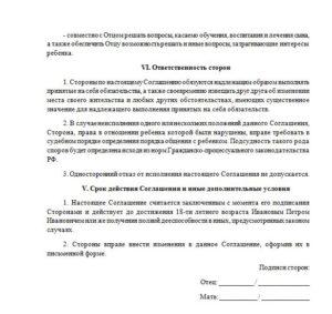 Изображение - Соглашение о детях при расторжении брака образец sogl-o-detyah-2-300x283