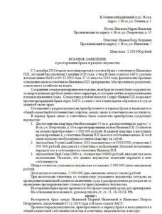 Изображение - Исковое заявление о расторжении брака и разделе имущества пример isk-razdel-pri-razvode-1-228x300