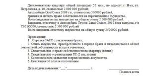 Изображение - Исковое заявление о расторжении брака и разделе имущества пример isk-razdel-pri-razvode-2-300x153