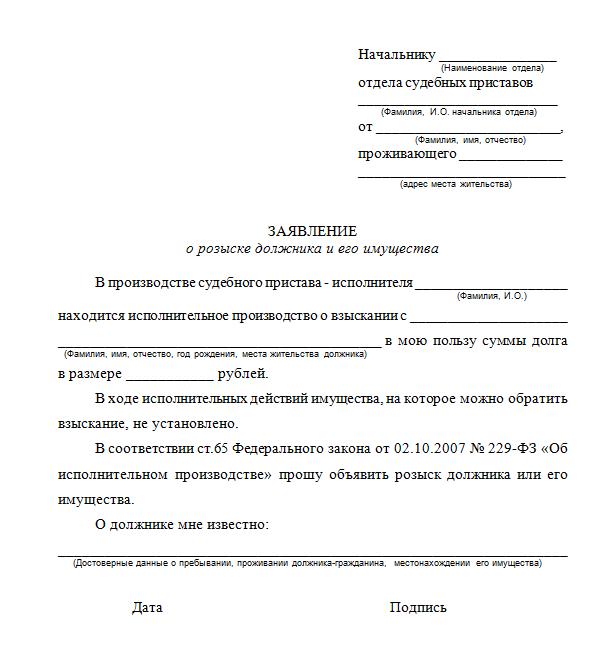 Заявление на розыск имущества должника юридического лица