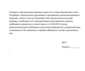 Изображение - Уведомление и документы для выселении из квартиры Dokument-Microsoft-Word-Rezhim-ogranichennoj-funktsionalnosti-Word-300x248
