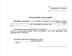 Изображение - Уведомление и документы для выселении из квартиры tipovaya_forma_i_primer_uvedomleniya_o_vyselenii-Rezhim-ogranichennoj-funktsionalnosti-Word-300x235