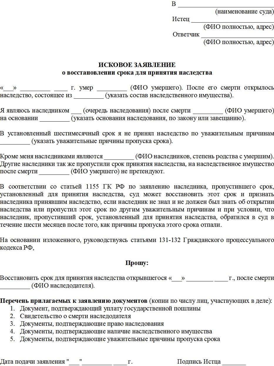 Исковое заявление о восстановлении пропущенного срока для принятия наследства в суд