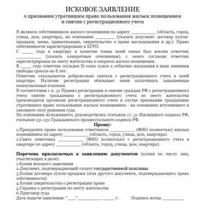 Изображение - Как выписать осужденного из квартиры iskovoe-zayavlenie-o-vyselenii-osuzhdennogo-294x300