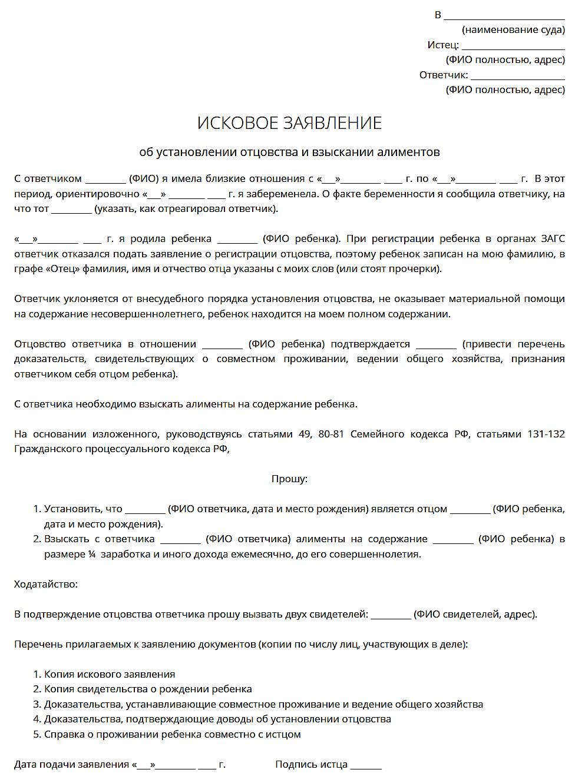 Изображение - Имеет ли право на наследство ребенок рожденный вне брака (незаконноражденный) Screenshot-2018-5-21-Iskovoe-zayavlenie-ob-ustanovlenii-ottsovstva