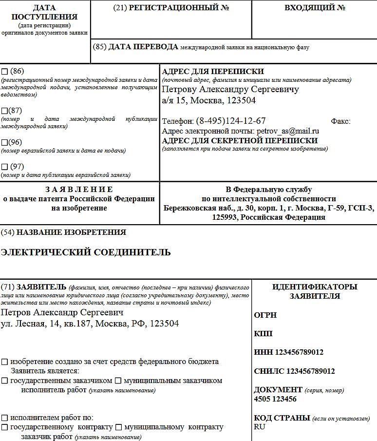 Заявление о выдаче патента
