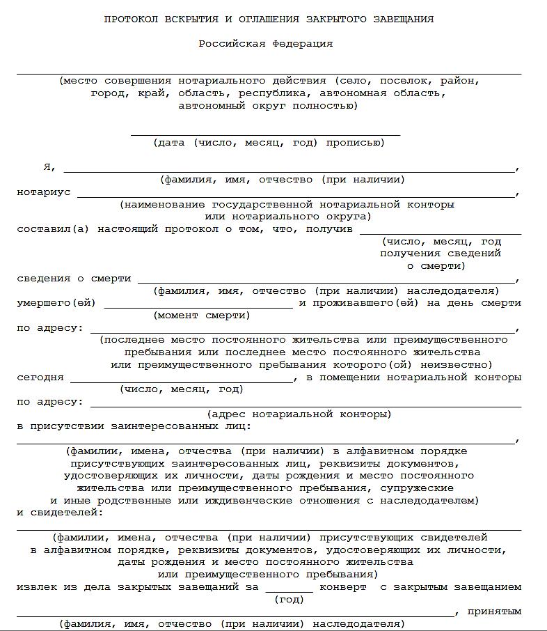 протокол о вскрытии конверта