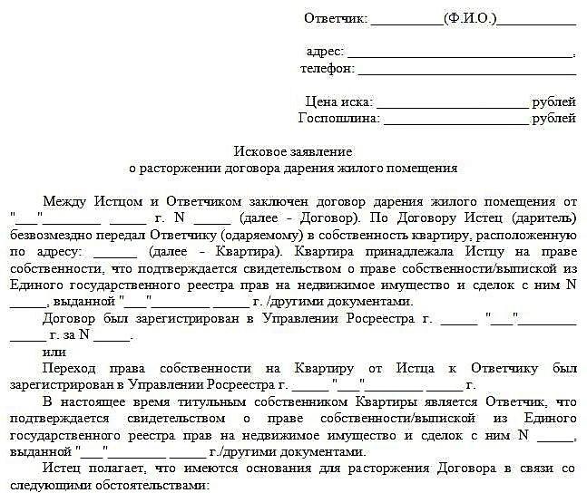 Изображение - Как оспорить договор дарения доли квартиры 1885311