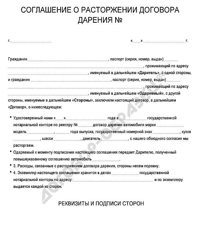 Изображение - Как оспорить договор дарения доли квартиры Screenshot_2018-09-21-Soglashenie-o-rastorzhenii-dogovora-dareniya-blanki-obraztsy-v-galeree