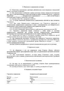 соглашение наследственном имуществе образец
