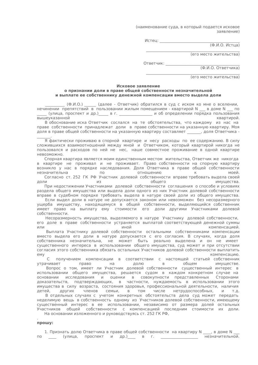 Изображение - Порядок действий для лишения собственника доли в квартире isk-o-prinuditelnom-vykupe-1-e1543903015504