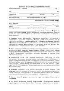 Изображение - Порядок переоформления доли в квартире на родственника Dogovor-kupli-prodazhi-doli-kvartiry-1-212x300