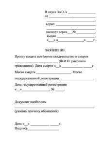 Изображение - Восстановление свидетельства о смерти Zayavlenie-o-vydache-povtornogo-svidetelstva-o-smerti-212x300