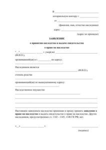 Изображение - Порядок оформления наследства на квартиру Skachat-zayavlenie-o-prinyatii-nasledstva-212x300