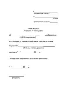 Изображение - Процедура оформления отказа от обязательной доли в наследстве Zayavlenie-ob-absolyutnom-otkaze-ot-nasledstva-212x300