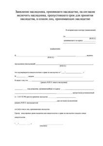 Исковое заявление о восстановлении срока принятия наследства (образец)