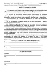 Детально о составлении договора купли-продажи доли земельного участка
